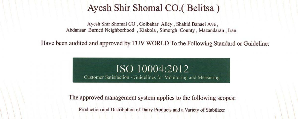 آیش شیر شمال / تولید و تأمین استابلایزر و امولسیفایر صنعت لبنیات